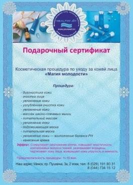 Подарочные сертификаты на SPA и массаж от 28 руб.