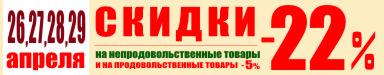 """26-29 апреля скидка 22% на все в ТД """"На Немиге"""""""
