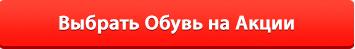 """Полная Распродажа немецкой обуви """"Caprice"""""""
