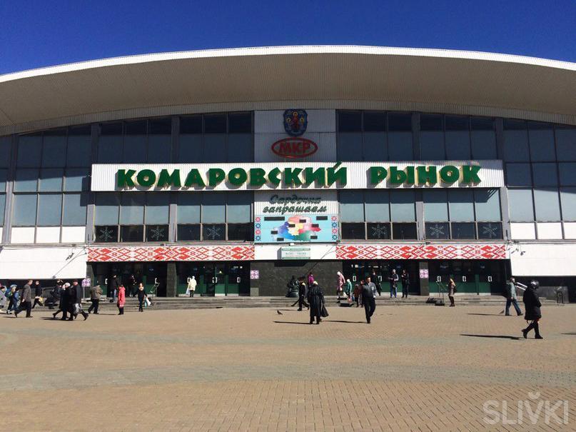 """Что продавали 12 апреля со скидкой на """"Комаровке""""?"""
