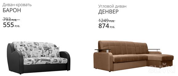 """Скидки 50% на корпусную и мягкую мебель в мае в магазинах """"Аксамiт""""!"""
