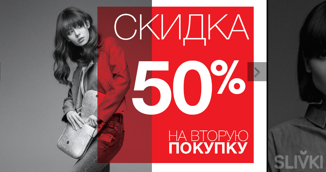 Скидка 50% на вторую покупку в магазинах МЕГАТОП!