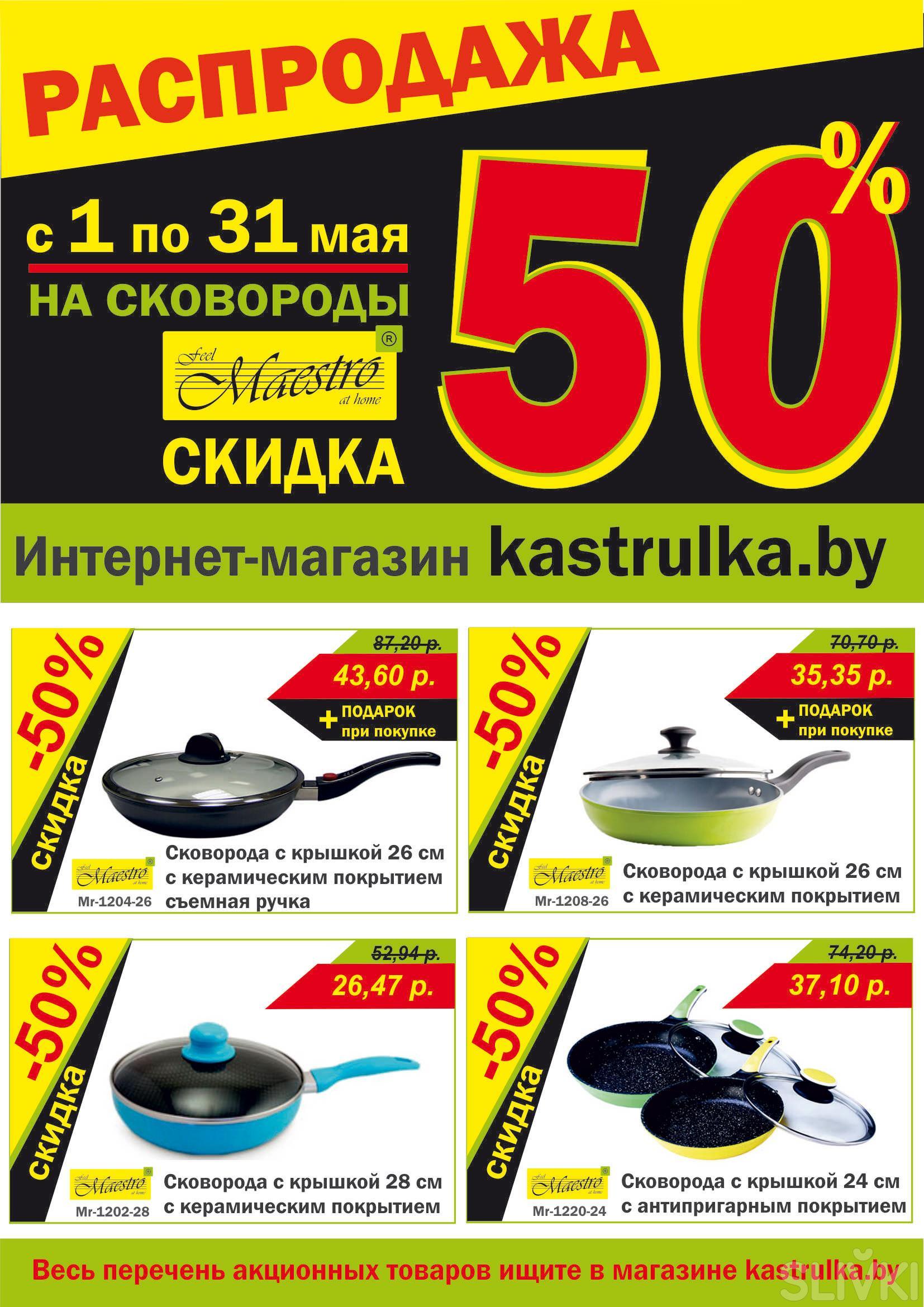 Распродажа! 1-31 мая скидка 50% на сковороды Maestro в kastrulka.by!
