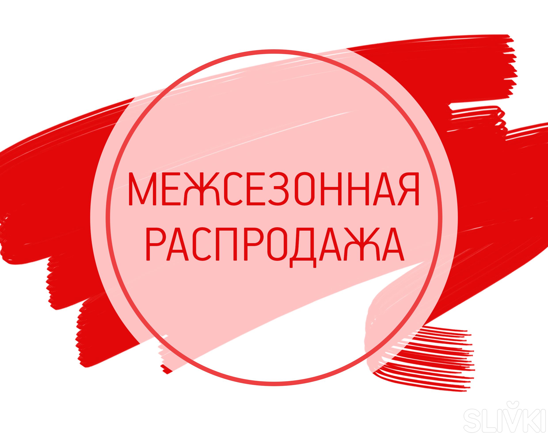 До 31 мая скидки до 40% на весь ассортимент BASCONI