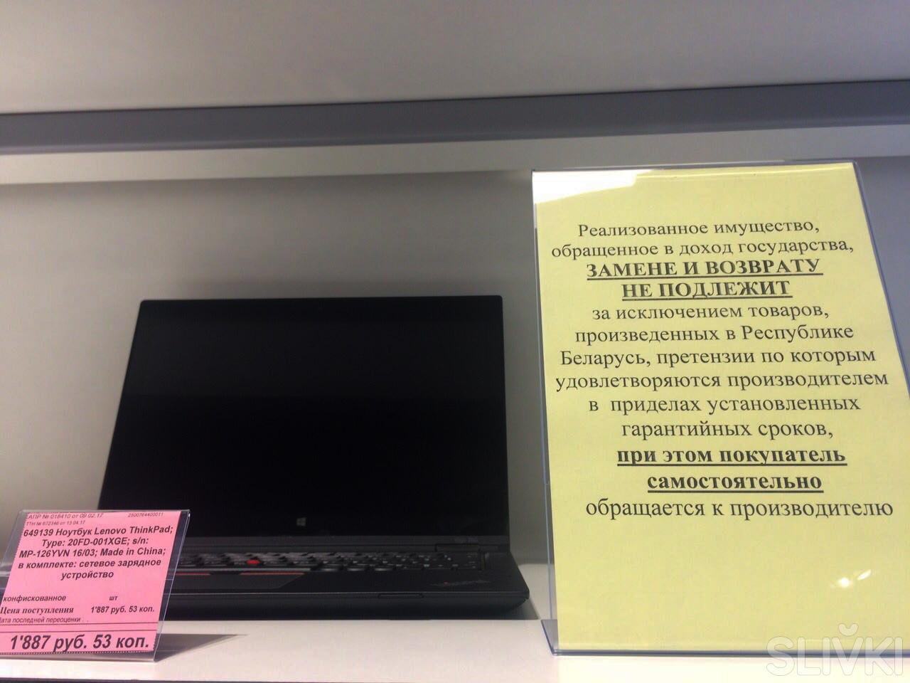 Конфискат на Победителей: плед за 751 рубль?