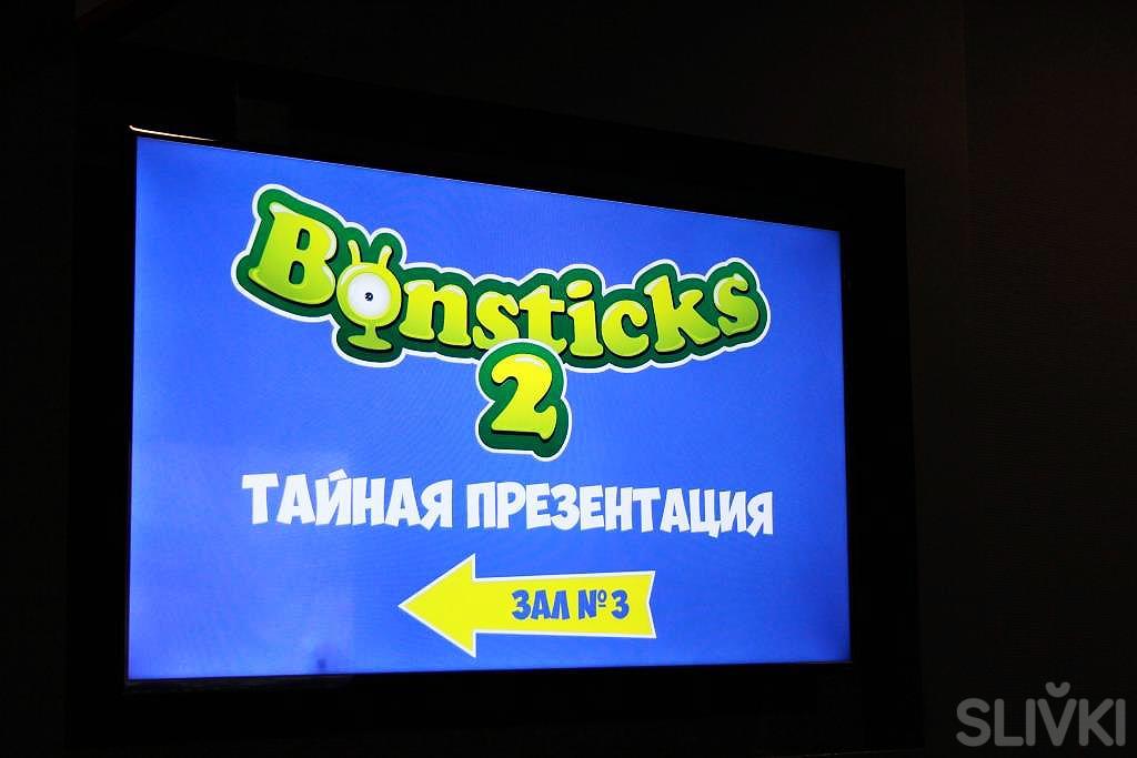 Бонстики-2 уже в Минске!