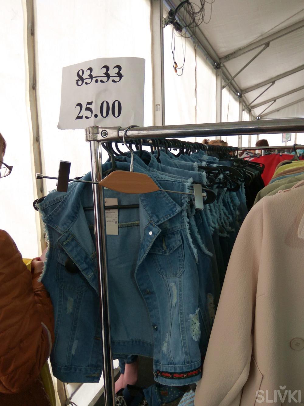 Модный Базар: все за 5.99 руб!
