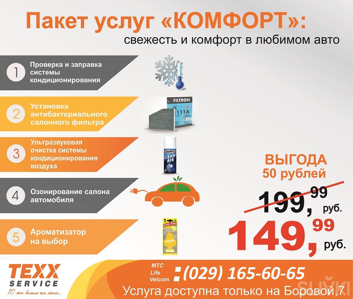 Свежесть и комфорт в любимом авто за 149,99 руб. от Texx Service