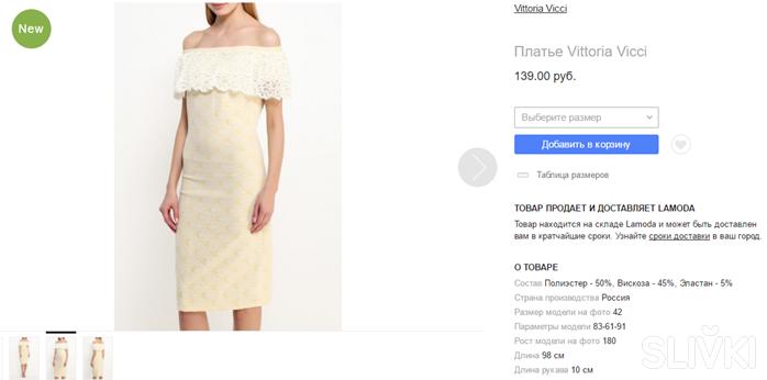 Lamoda VS Wildberries:  Где дешевле платье на выпускной?
