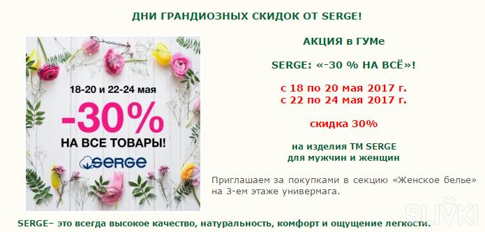 До 24 мая Дни Грандиозных распродаж от SERGE в ГУМе!