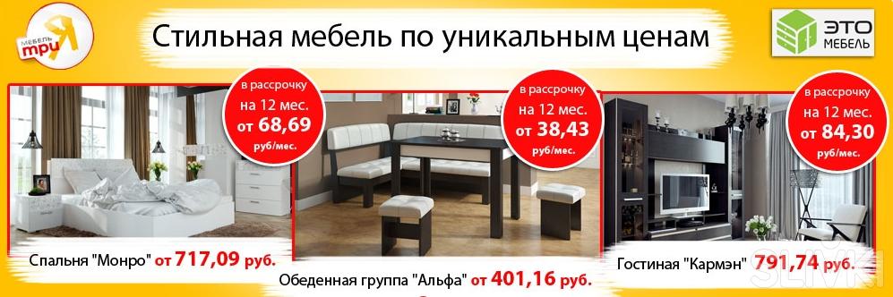 """Выгодные покупки в сети салонов """"Территория мебели""""!"""