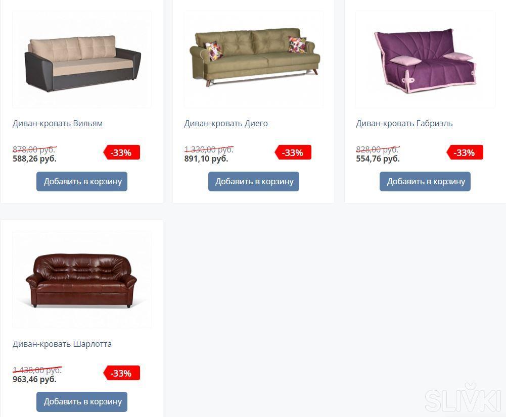 """Скидки до 50% на корпусную и мягкую мебель в июне в магазинах """"Аксамiт""""!"""