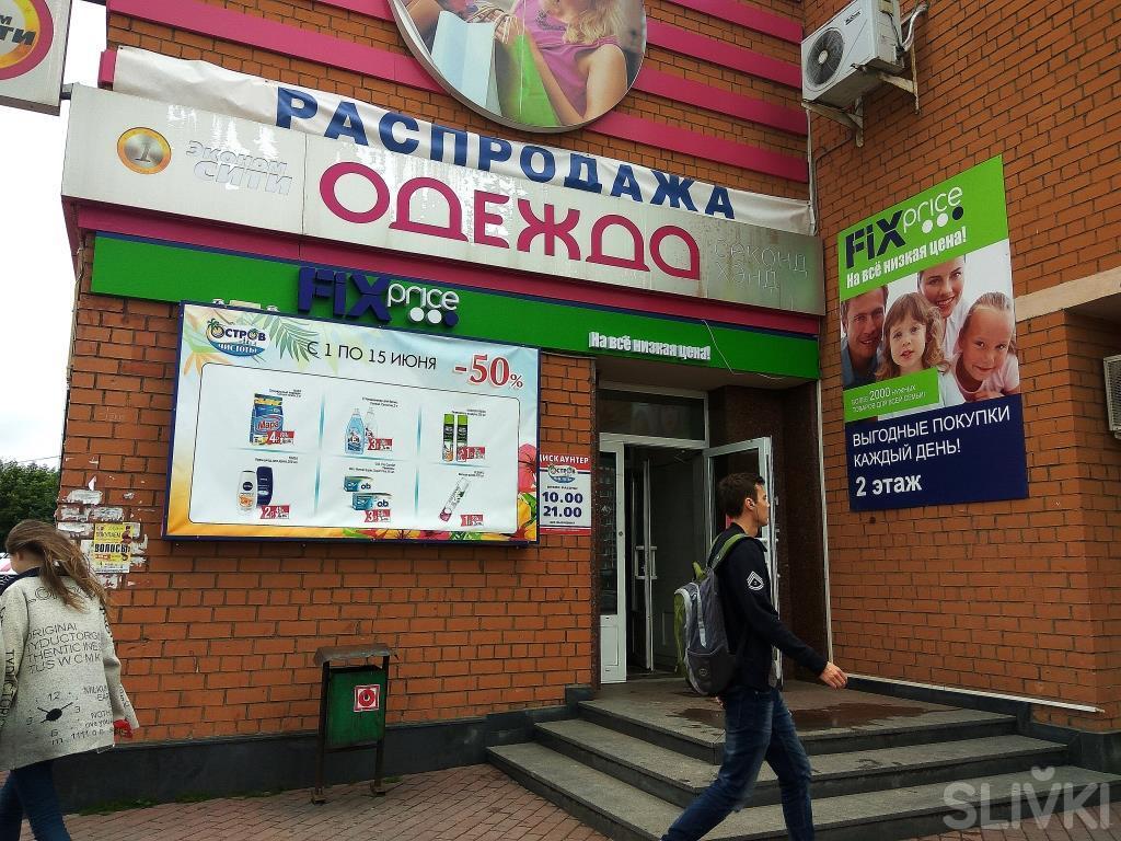 Пиджак, трусы и туфли всего за 1 рубль?