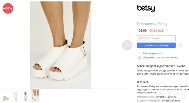 Lamoda VS Wildberries: Сравниваем цены на летнюю обувь