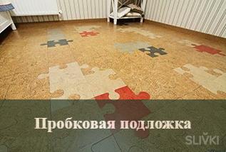 """Специальное предложение от салона напольных покрытий """"MakPol"""""""