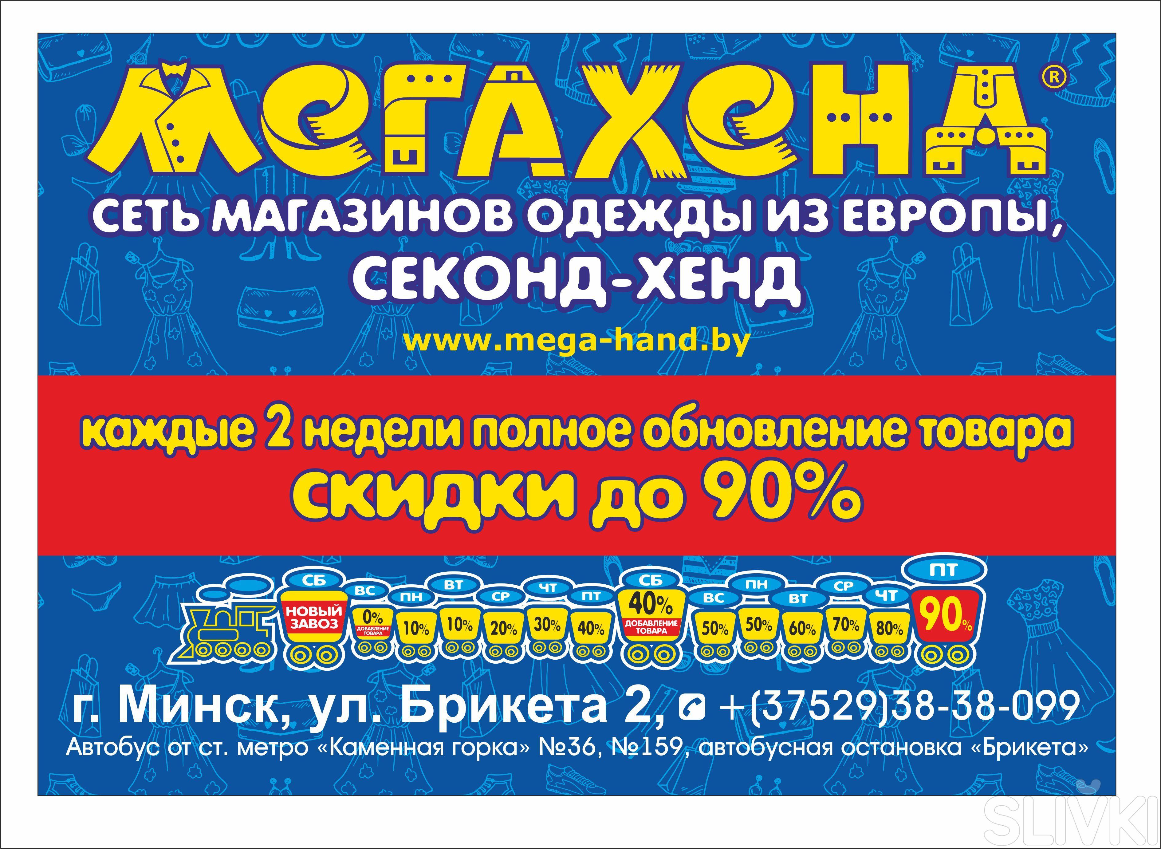 МегаХенд открылся в Минске! Скидки до 90%!