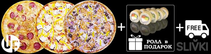 Вкуснейшие суши-сеты и пицца со скидкой  от Urbanfood.by