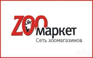 """Акции и скидки в сети магазинов """"ZOOмаркет"""""""