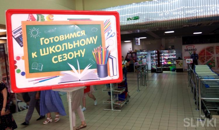 Школьные базары в Минске: где можно сэкономить?