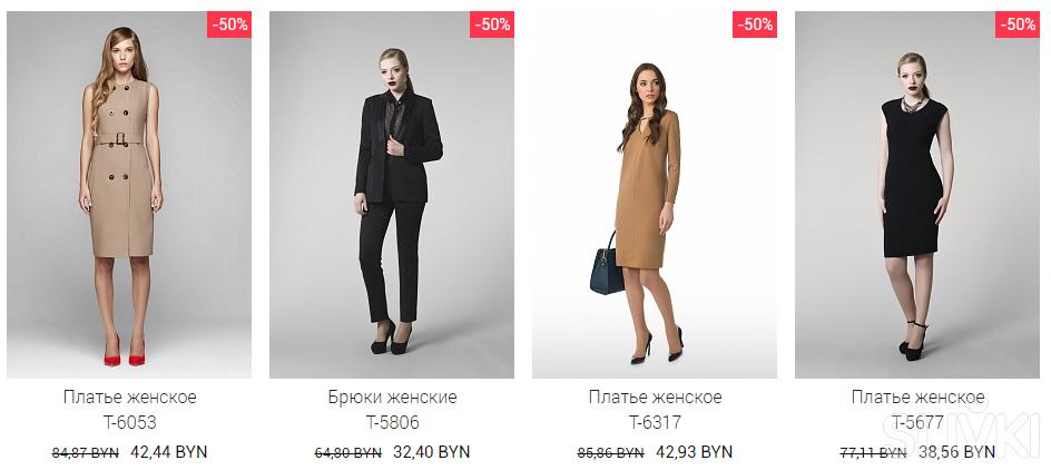 Грандиозные скидки до 70% в сети магазинов Elema!