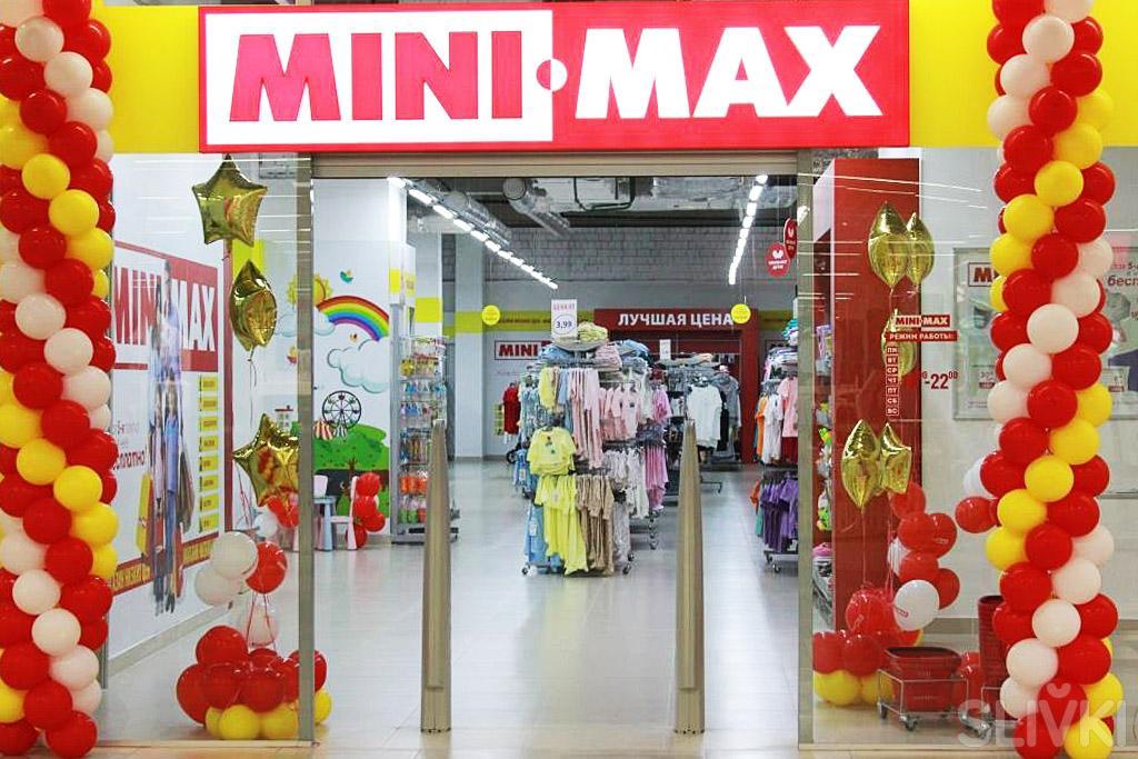 Открылся MINIMAX с очень низкими ценами на все!