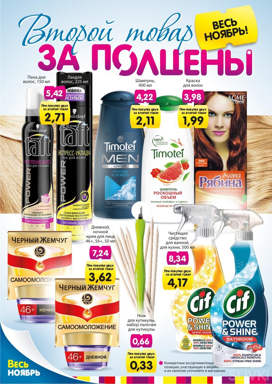 "Скидки в магазинах ""Косметичка""!"