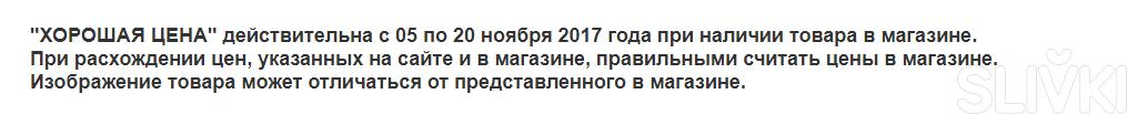 """Акции и скидки в сети магазинов """"Постторг"""""""