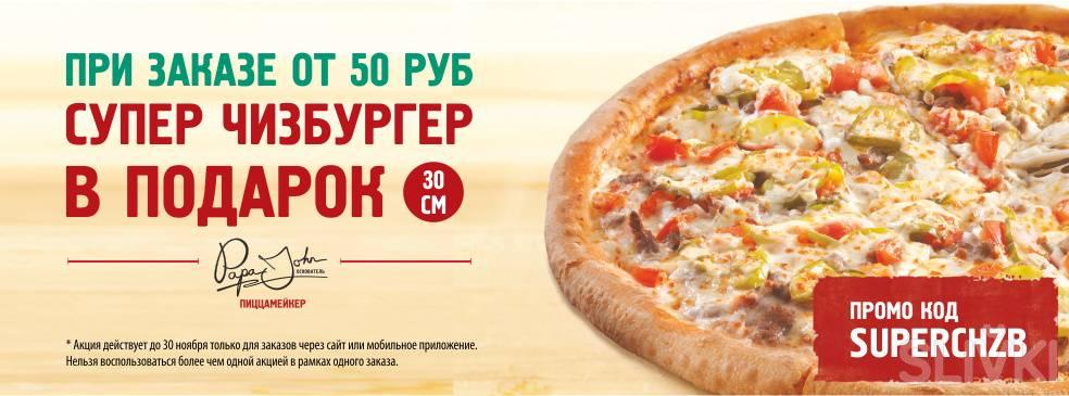 """Супер пицца-сеты по выгодной цене в """"Papa John's"""""""