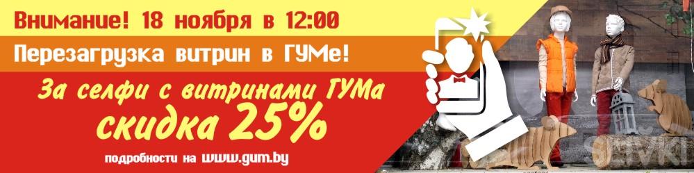 18 ноября скидка 25% за селфи с витринавми в ГУМе!