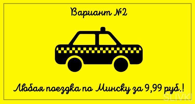 Невероятные тарифы такси 7585!