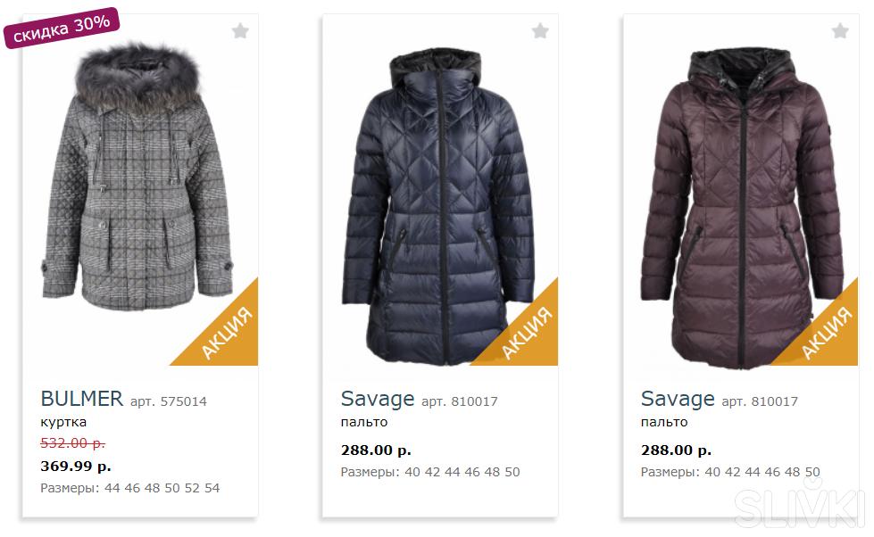 Скидки до 50% на одежду коллекций 2017/2018 в SAVAGE!