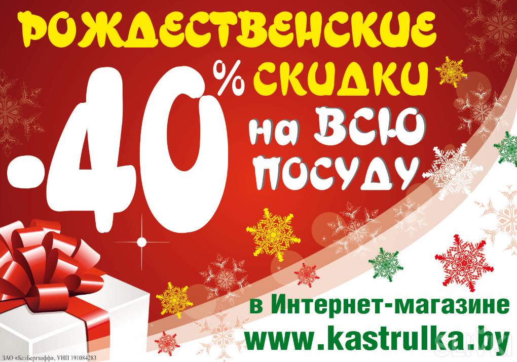Не пропусти! Рождественские скидки -40% на Всю посуду стартуют с 4.12!