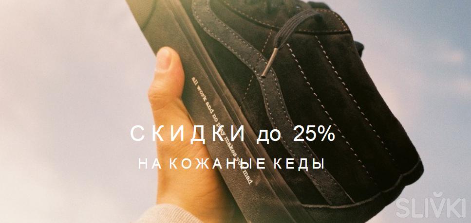 """Скидки до 30% на одежду и кеды в магазине """"Flow Shop"""""""