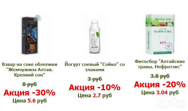 Скидки в магазине вегетарианских продуктов Vegetus.by