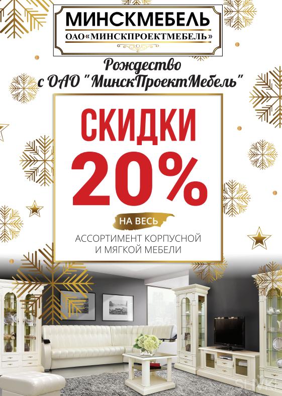 """Скидки 20% на всю мебель от компании """"Минскмебель"""""""