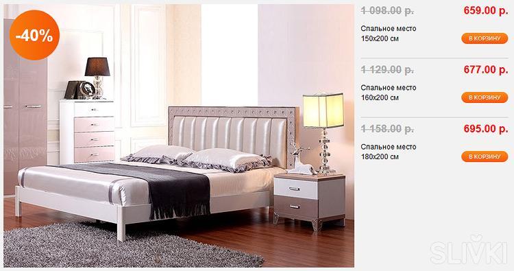 """Скидки на мебель до 40% в сети магазинов  """"Королевство сна"""""""