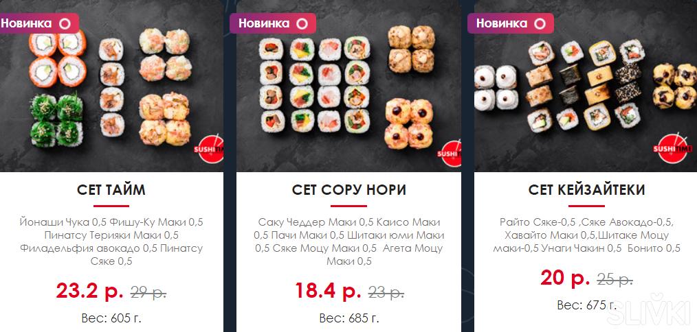 """Скидки и подарки от """"SushiTime"""""""