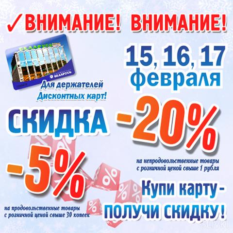 """15-17 февраля -20% на все в универмаге """"Беларусь""""!"""
