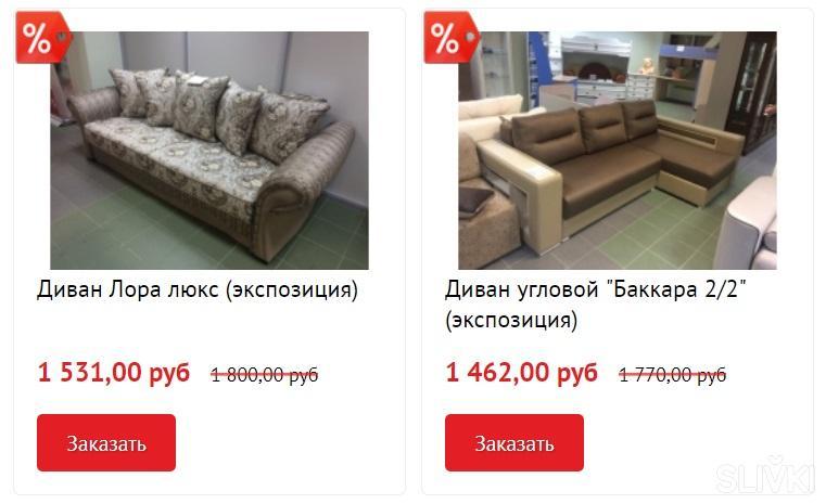 "Скидки до 40% в салонах ""Территория мебели""!"