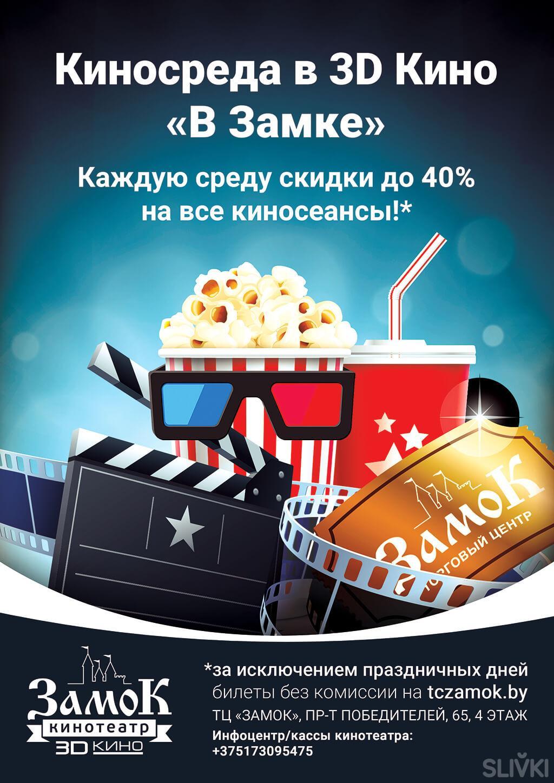 Билеты 3d кино осетинский театр афиша 2017