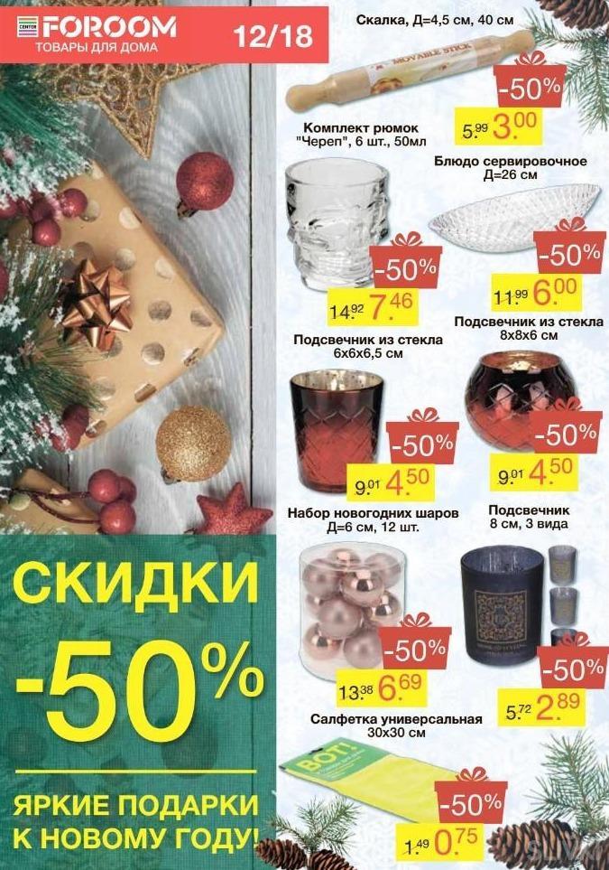 """Скидки и акции в магазине """"FOROOM""""!"""