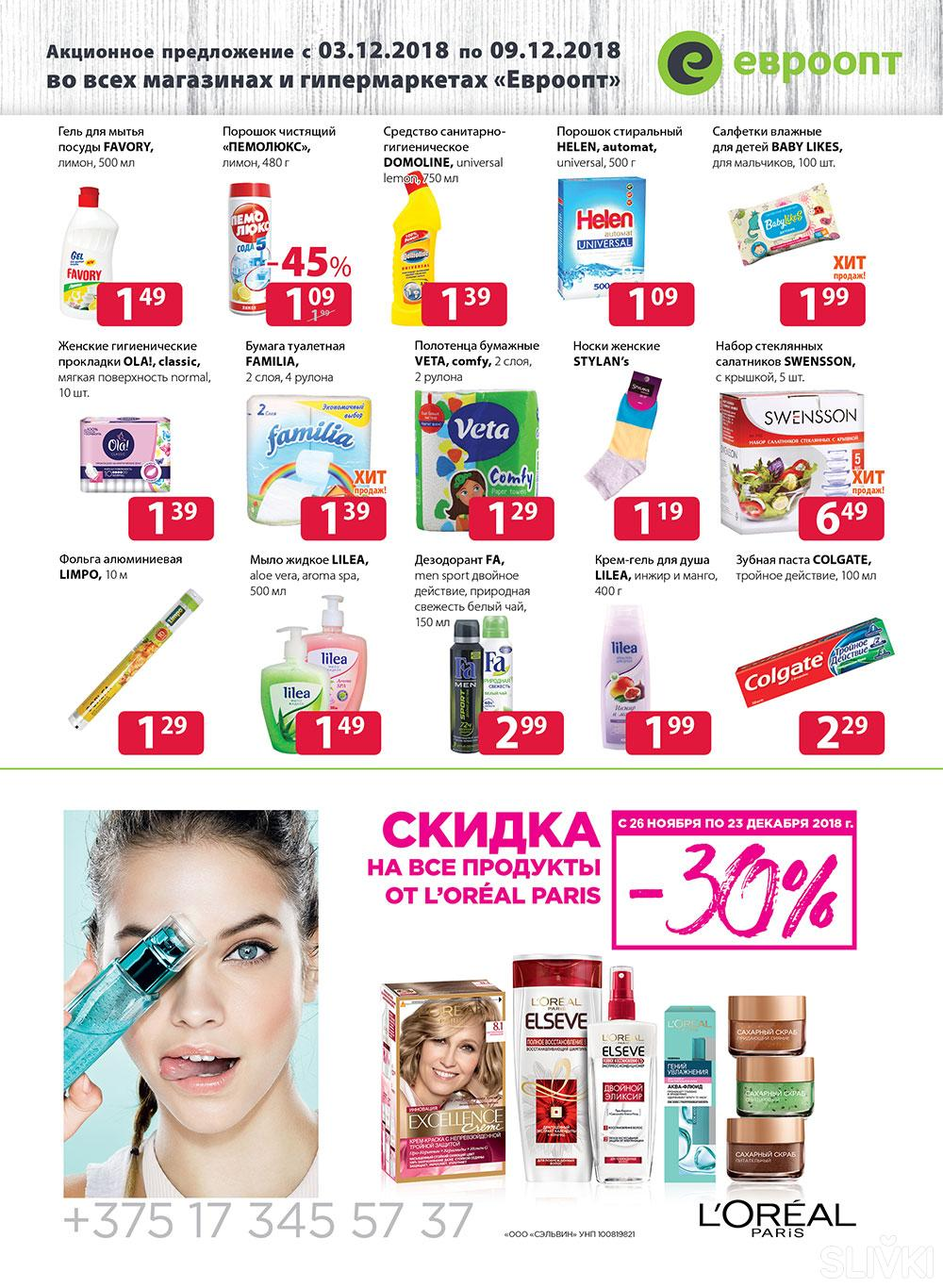 "Скидки и акции в ""Евроопт""!"