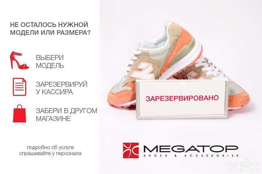 Новая коллекция обуви и скидки до 50% в MEGATOP!