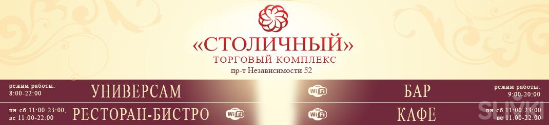 Скидки в ЦУМе в Минске ждут вас по четвергам и субботам 8c9b38d2926