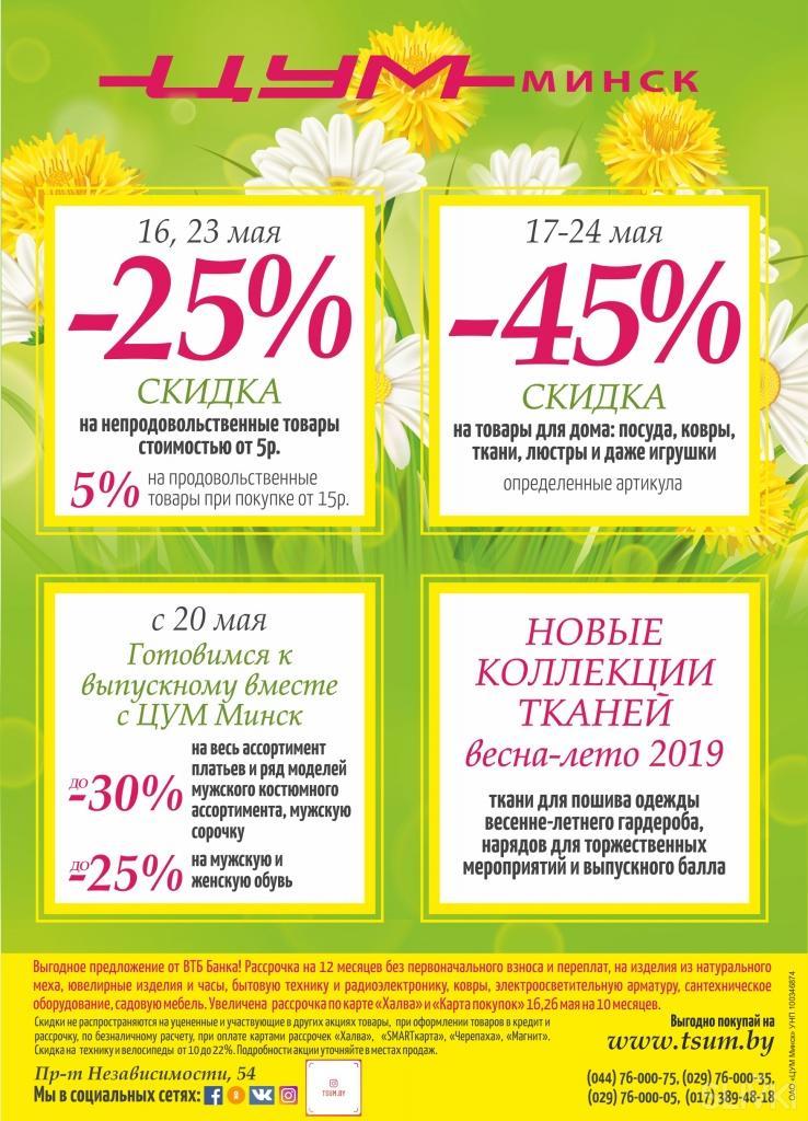 4ed03e73d47 Скидки в ЦУМе в Минске ждут вас по четвергам и субботам