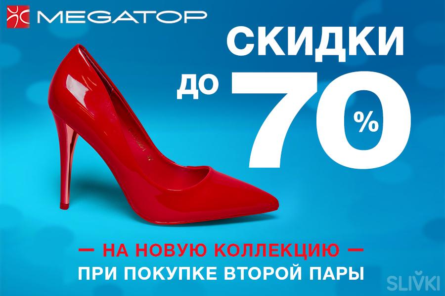 8823d86ff6b56 Скидки до 70% при покупке второго товара в MEGATOP!