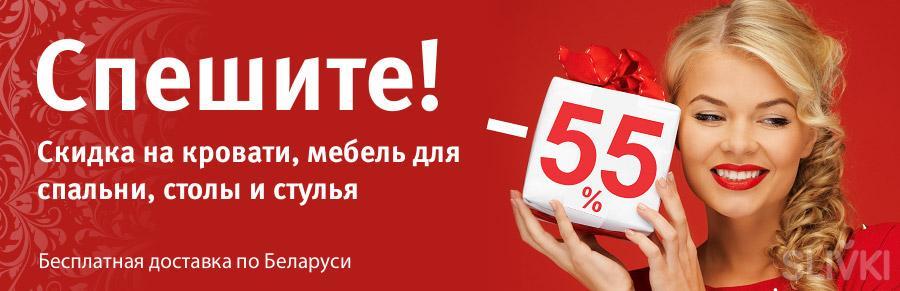 698daab1afd70 До -55% на мебель и матрасы в магазинах