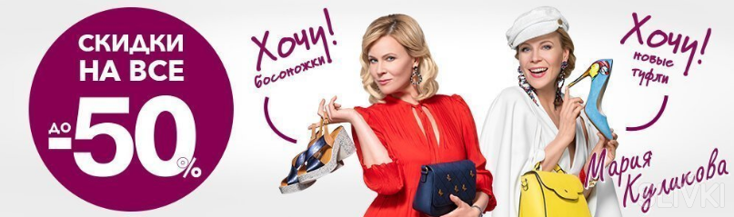 b6fb370635120 Скидки на обувь для всей семьи в магазинах Kari в Беларуси