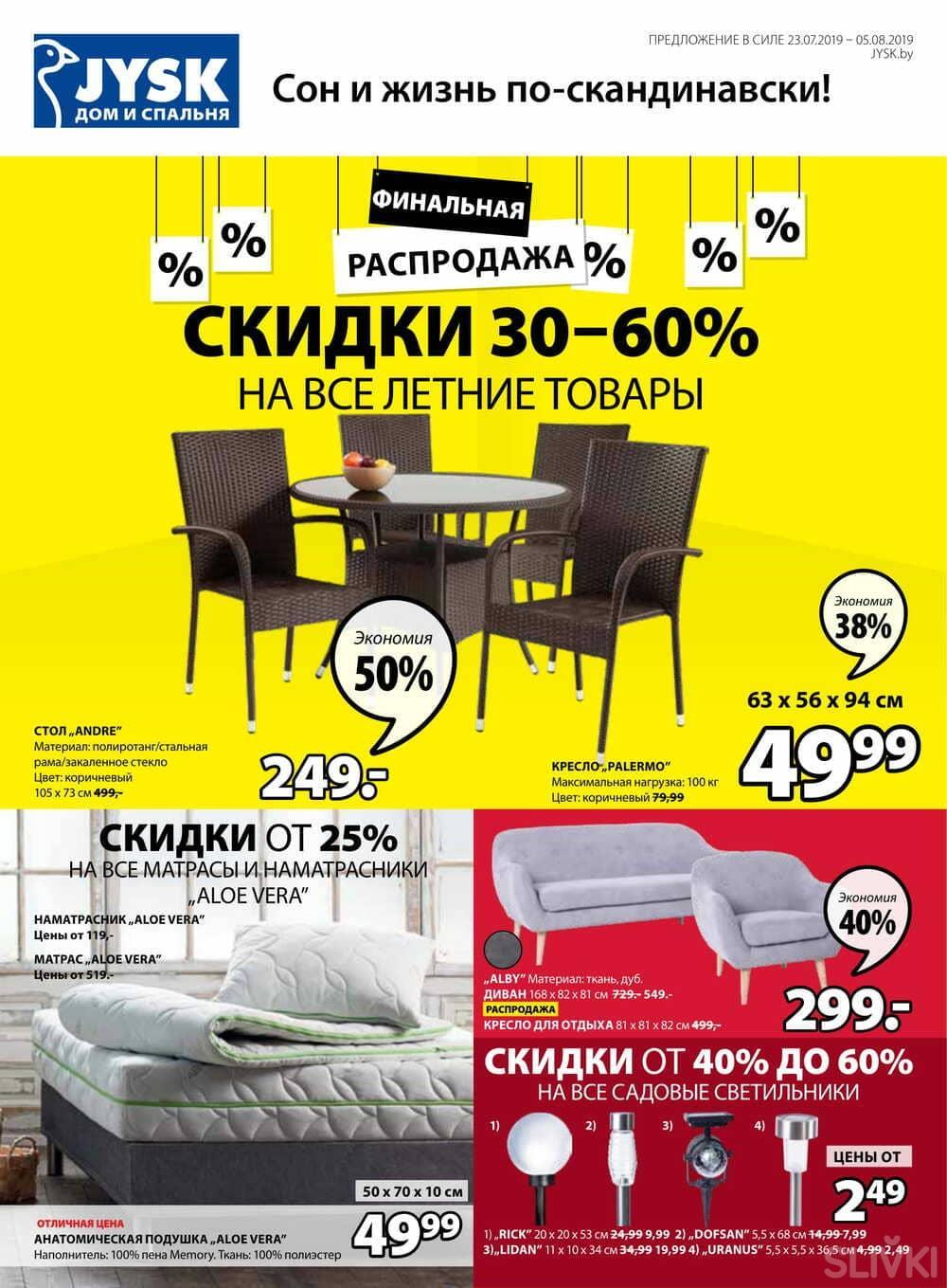 b61b34542ef0c Распродажи, акции и скидки в магазинах