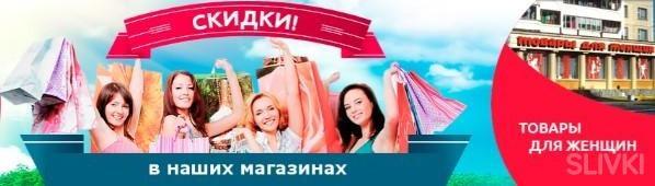 """10 апреля -30% на промтовары в магазине """"Товары для женщин"""""""